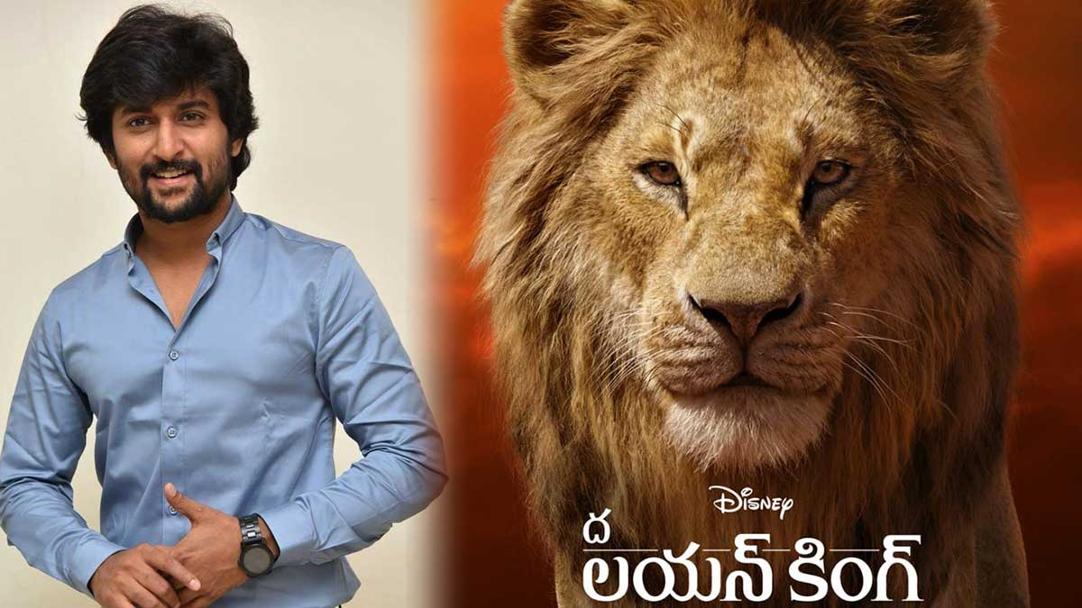Nani voice for Simba in Lion King